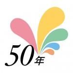 50周年ロゴ_tmp_c_v2