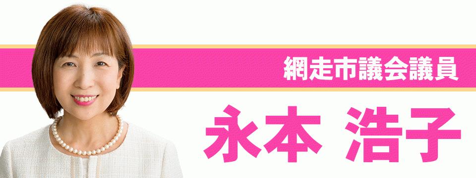 [北海道][網走市]永本浩子