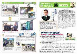 林ひろふみ市政調査NEWSvol.15-01