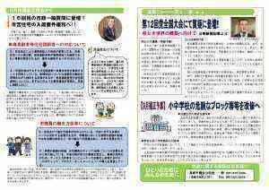 林ひろふみ市政調査NEWSvol.15-02