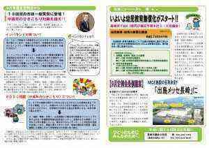 林ひろふみ市政調査NEWSvol.17-02