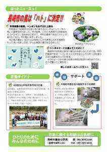 林ひろふみ市政調査NEWS18(A4)_page-0002