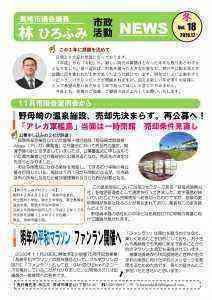 林ひろふみ市政調査NEWS18(A4)_page-0001