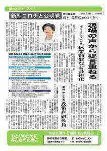 市政調査NEWS19(A4)-02