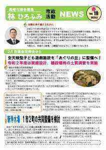 市政調査NEWS19(A4)-01