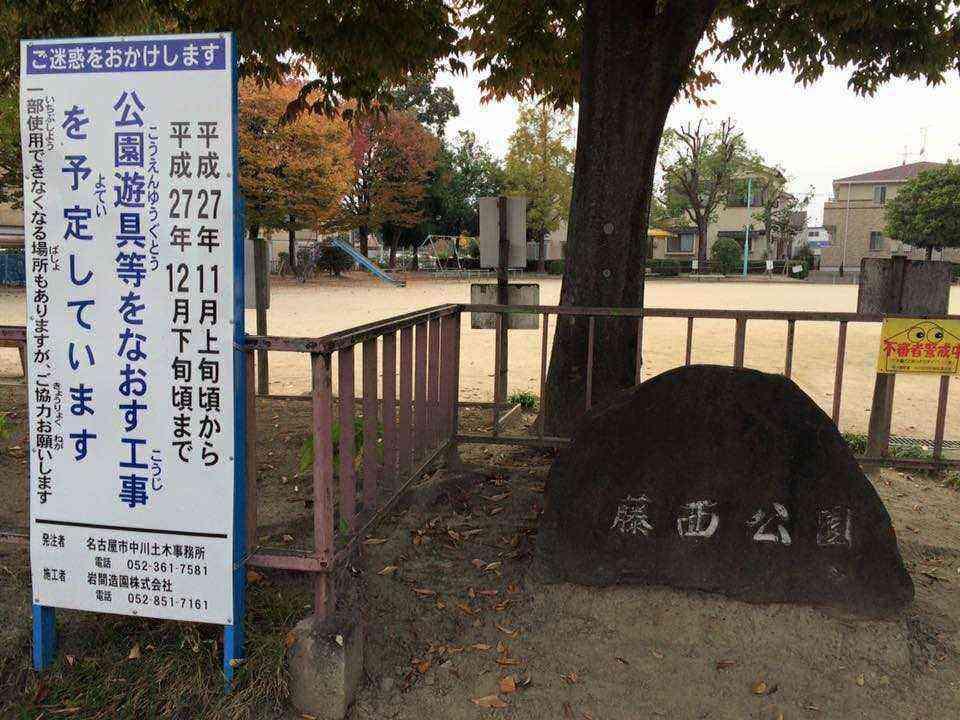 藤西公園の整備