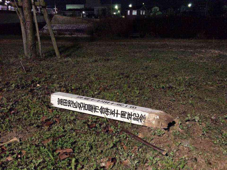 富田地区合併50周年記念の碑 ②