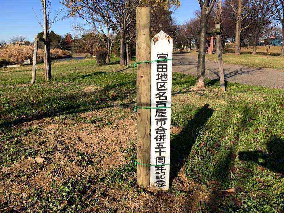 富田地区合併50周年記念の碑 ①