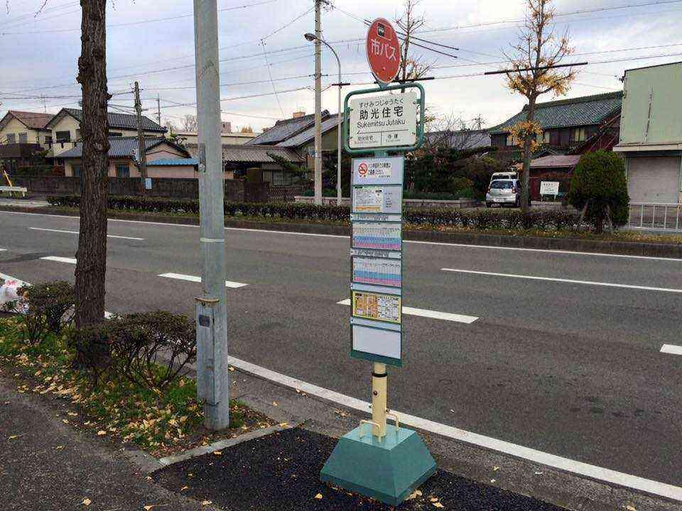 2015年12月15日助光バス停の設置