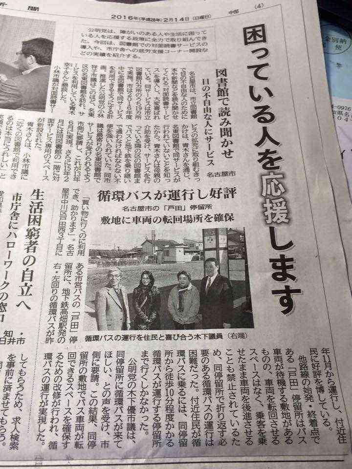 公明新聞記事戸田バス停