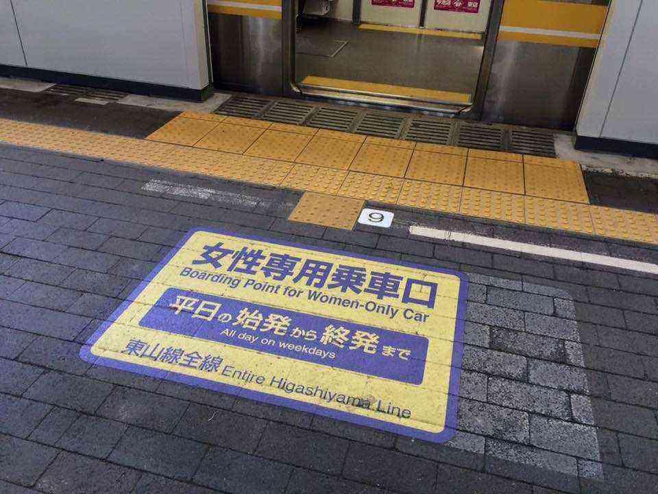 地下鉄の女性専用車両2