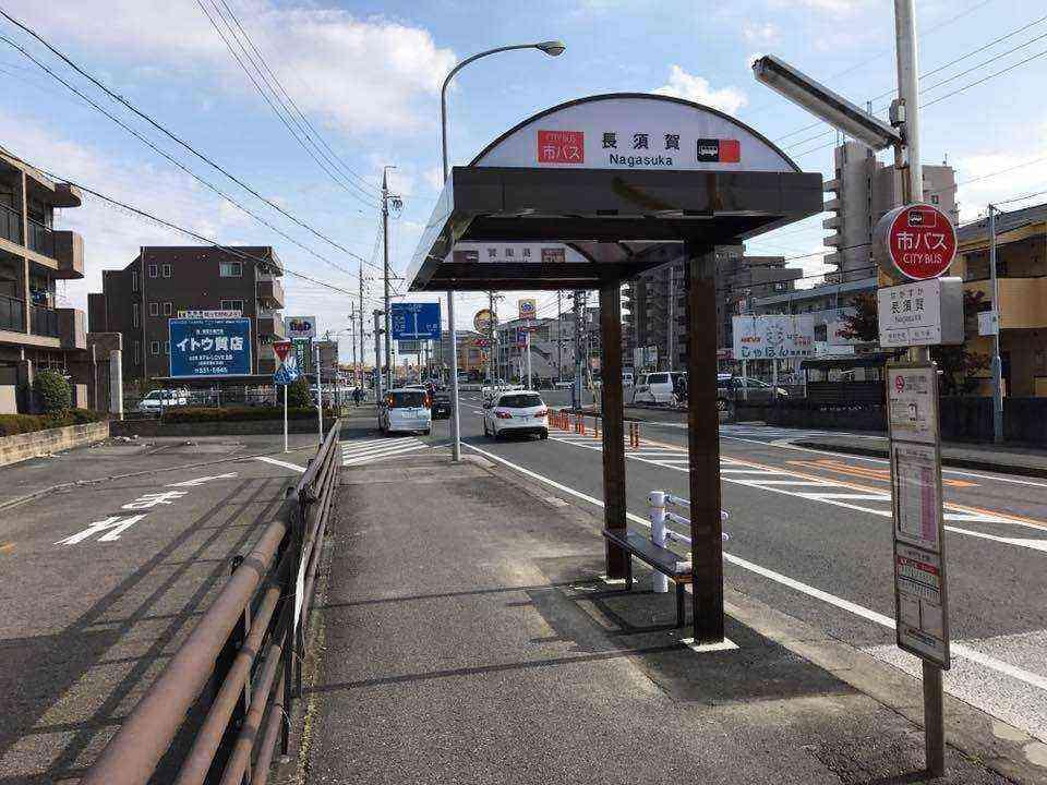 長須賀バス停の整備