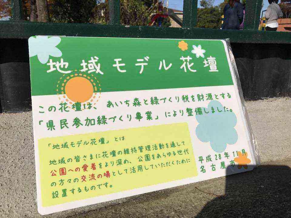 藤西公園の花壇4