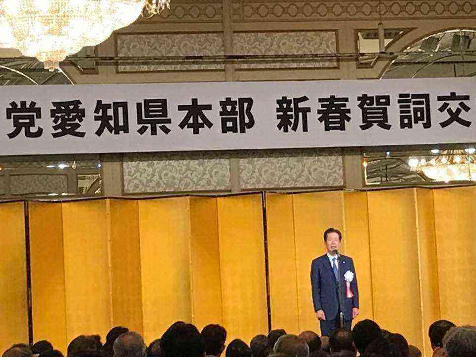 平成29年愛知県本部新春賀詞交歓会