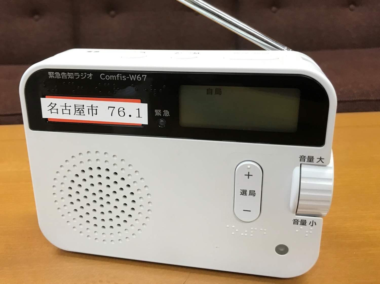 防災ラジオ写真