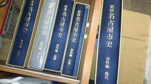私の机に収蔵されている『名古屋市史』コレクションです。