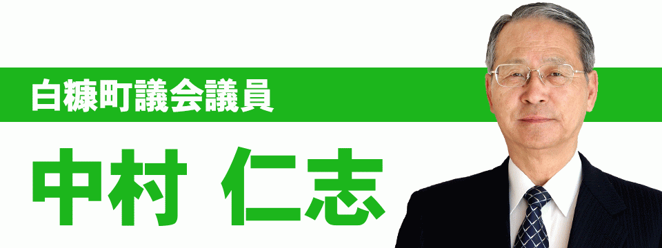 [北海道][白糠町]中村仁志