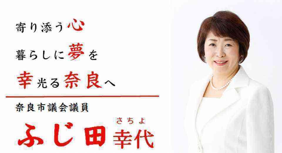藤田議員HP最新●