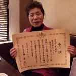 20150325三浦さきこさん表彰