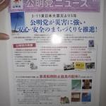 20130327公明ニュース
