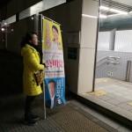 20190125駅頭1
