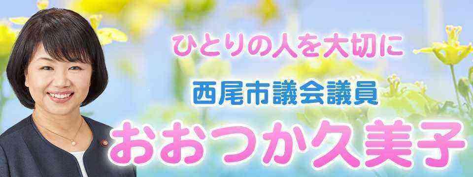 [愛知][西尾市]おおつか久美子2