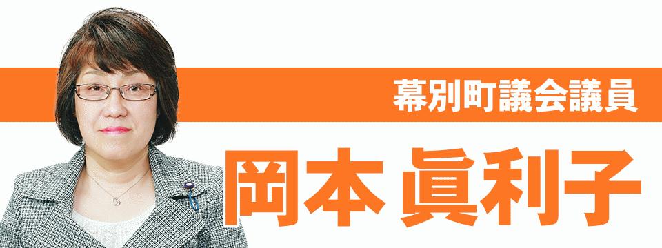 [北海道][幕別町]岡本眞利子