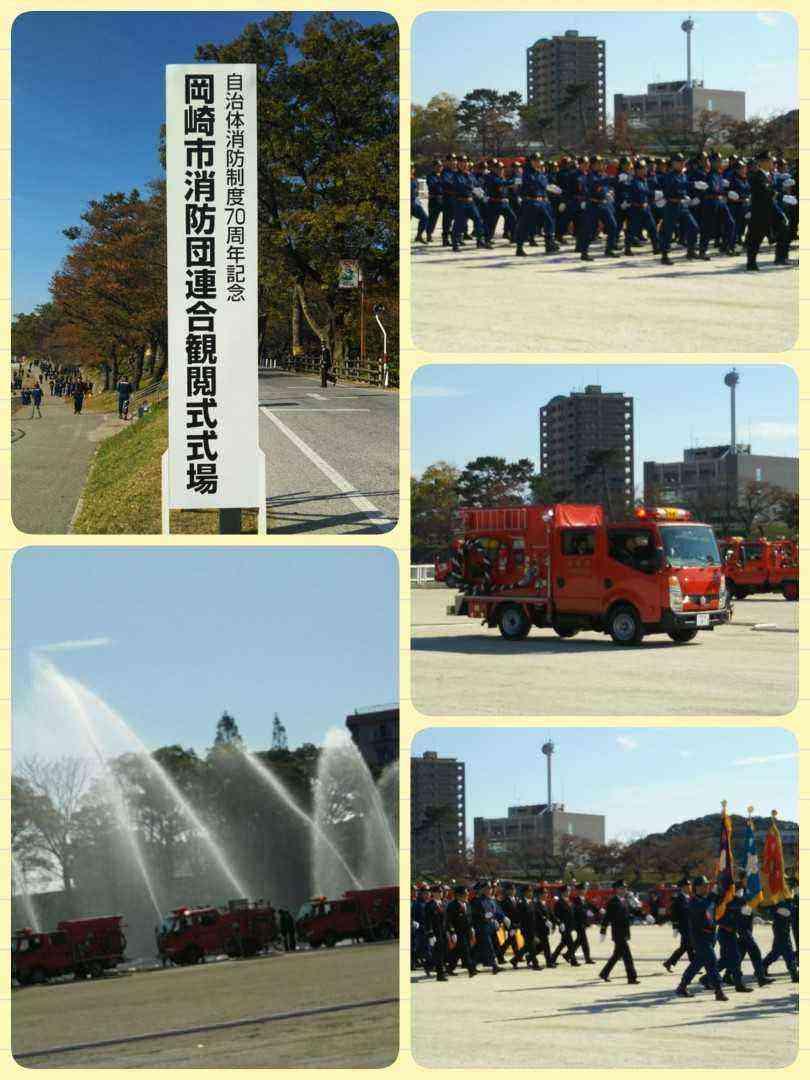 岡崎市消防団連合観閲式❗