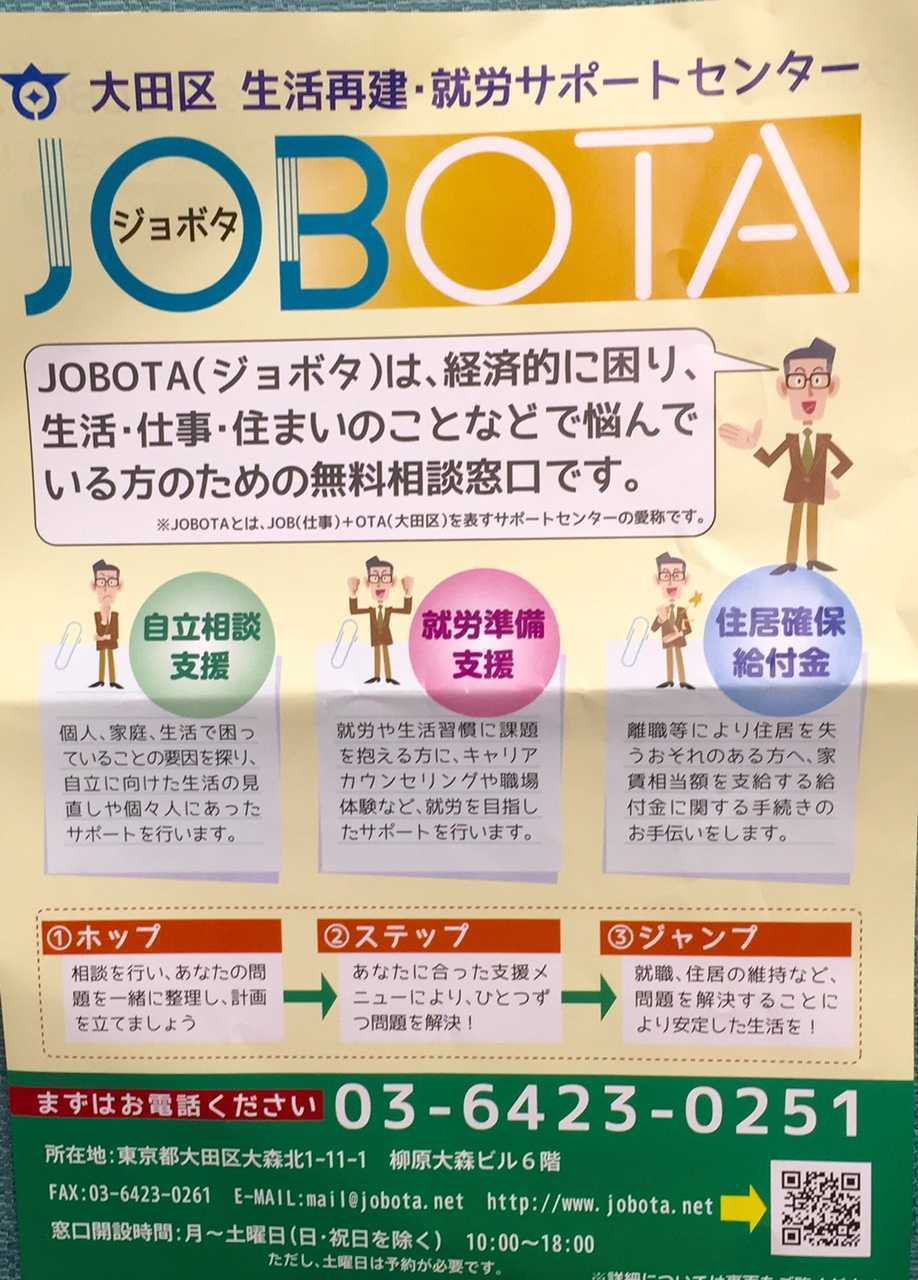 Jobota
