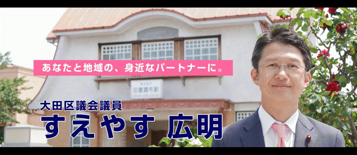 大田区立館山さざなみ学校視察 :...