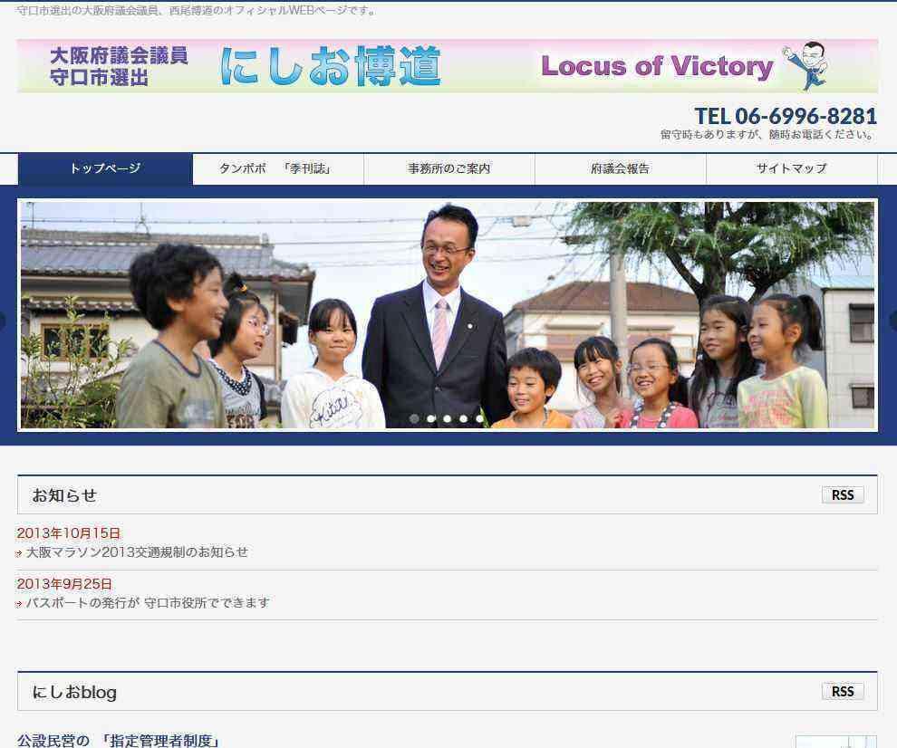 西尾博通オフィシャルページ