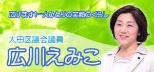 [東京][大田区]広川えみこ
