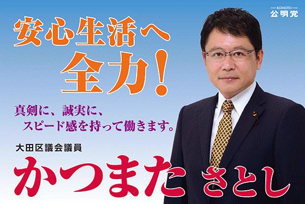 Katsu_hp_1