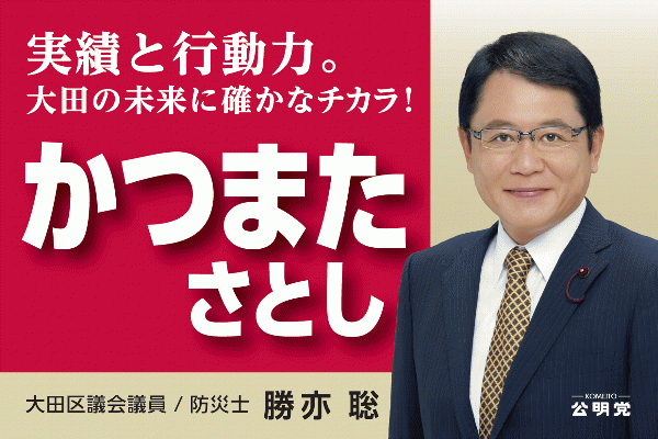 大田区議会公明党 勝亦聡: トッ...