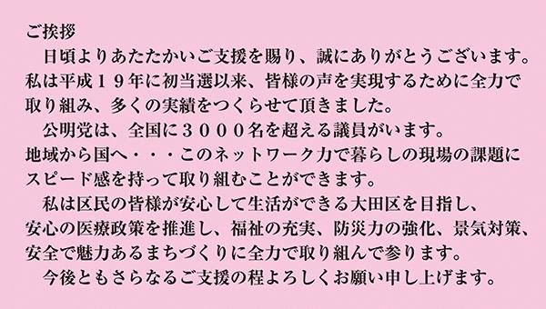 Katsu_hp_222