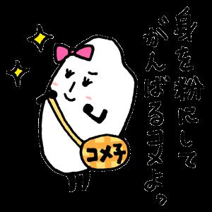 komeko_03