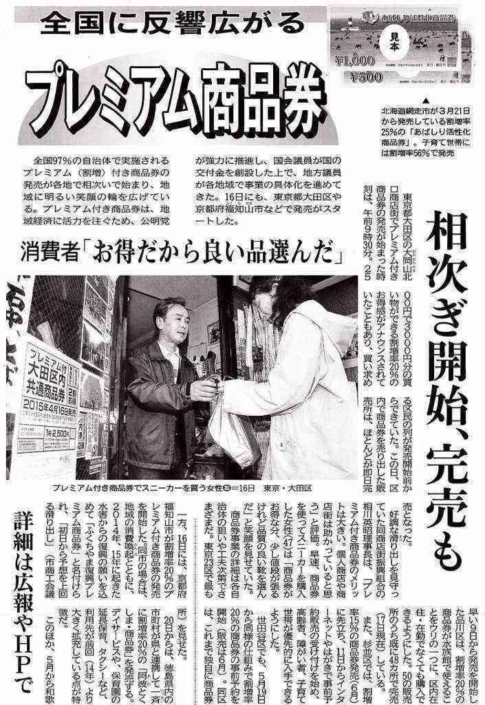 公明新聞0418土