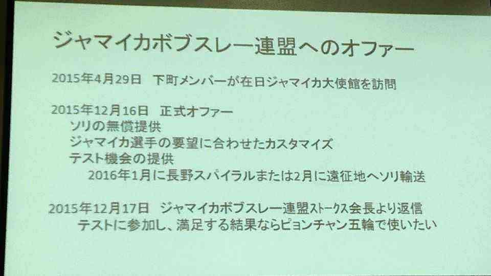 【下町ボブスレー】このままでは「日本の恥」に? 「下町町工場美談」の闇と「低性能を世界にアピール」することの無意味さ ★6 YouTube動画>1本 ->画像>128枚