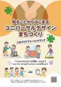 ud_handbook