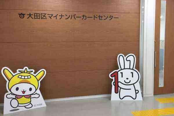 大田区マイナンバーカードセンター
