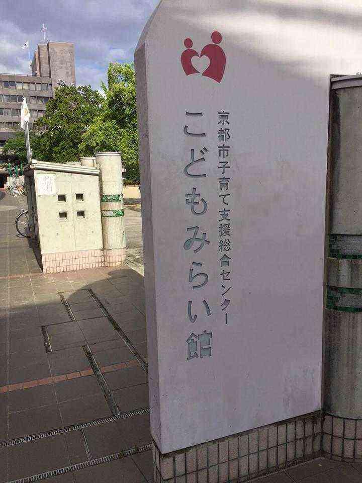 京都市子育て支援総合センター「...