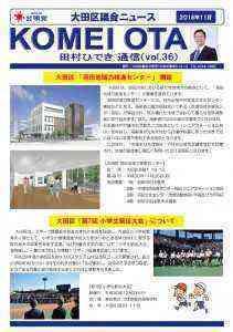 平成30年11月度-田村通信(おもて)