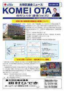 平成30年10月度-田村通信(おもて)