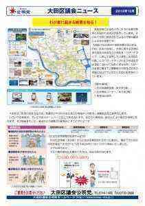 平成30年10月度-田村通信(うら)