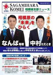 18.12.11 支部ニュース-1