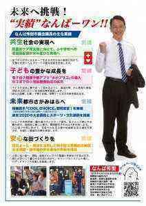 18.12.11 支部ニュース-2
