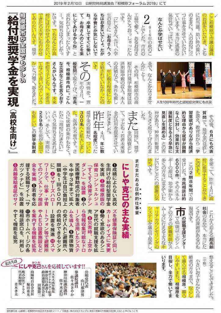 nishiya_a4_2