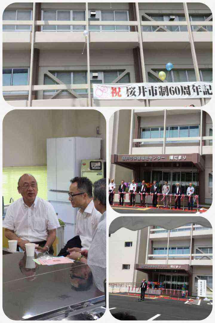 桜井市保健福祉センター 『陽だまり』開所式