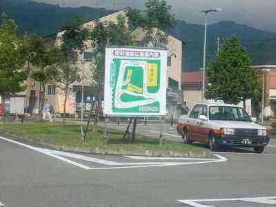 駅前広場の看板