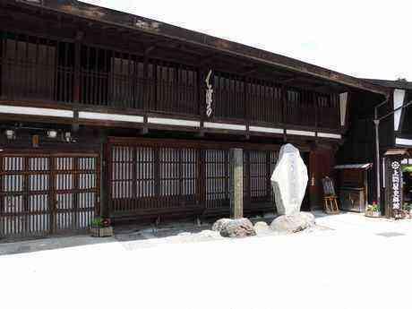 明治天皇奈良井宿に来てお休みになった在所